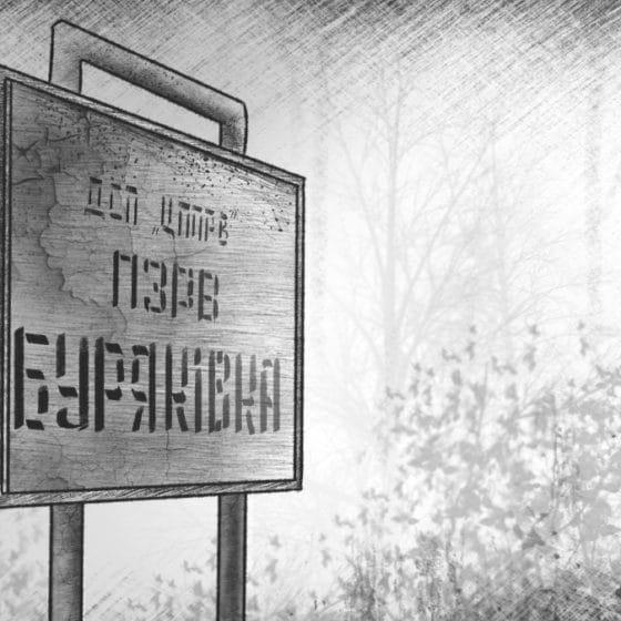 "Dangerous children — ""Chernobyl hedgehogs"""